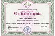 Обучение психологии на английском