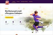 ФК Ресурсы Сибири - Воспитываем юных футболистов с 5-ти лет