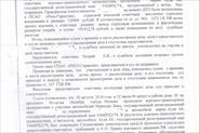 Страховой компании отказано в незаконном иске к виновнику ДТП