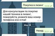 Бот с\х магазина БДМ-Агро