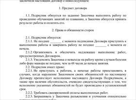 Образец гражданско-правового договора
