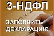Составление декларации