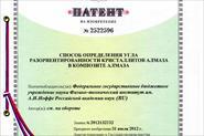 Регистрация патента на изобретение (полезную модель)
