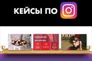 Кейсы по Instagram