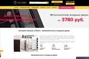 Интернет магазин J-Doors - межкомнатные и входные двери