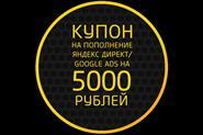 Купон на 5000 рублей для вашего бюджета