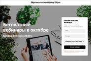 Страница записи на бесплатные вебинары