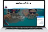 Сайт-визитка акваклуба