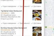 Оптимизация позиций в Google maps для индийского ресторана в Турции