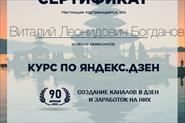 Сертификат Курс по ЯндексДзен