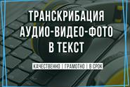 Аудио/Видео/Фото в Текст