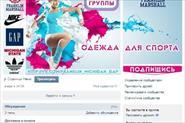Создание и оформление сайтов и групп в ВКонтакте