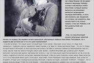 Музыкальная журналистика (переводы, копирайт)