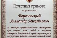 Адвокат Александр Березовский.