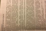 Публикация в книге