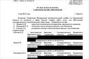 Обжалование незаконных  действий аукционной комиссии