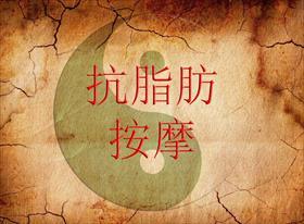Китайский антицеллюлитный массаж