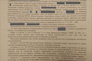 Незаконная постройка ФГУП Почта России