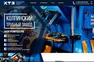 Разработка сайта трубного завода