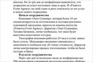 PR-тексты для сайта компании