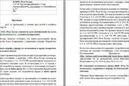 Процессуальные и иные документы, юридические документы