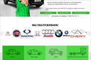 Сайт автосериса