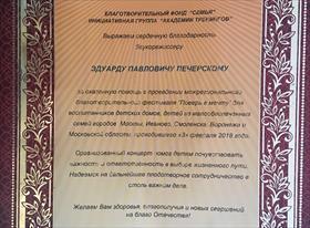 Благодарности)