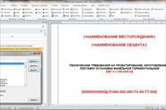 Создание вкладки для загрузки шаблона в систему SAP путем автоматического проставления закладок в документе