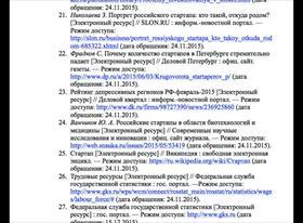 Тексты и документы на русском