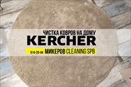 Химическая чистка ковровых покрытий