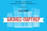 Сертификаты Битрикс 24/AmoCRM