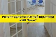 Ремонт однокомнатной квартиры. в ЖК