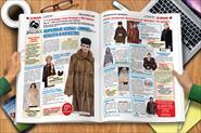 Дизайн и верстка газет и журналов