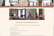 Сайт о пошиве штор