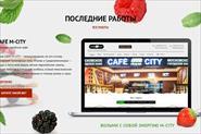 Промо-сайт CAFE M-CITY в ТРЦ