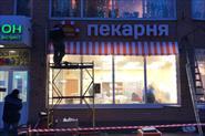 После ремонта магазина под ключ до открытия магазина