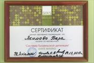 Мои сертификаты обучения