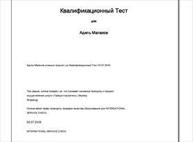 Сертификат тайного покупателя