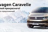 Volkswagen для официального дилера Рольф-Юг