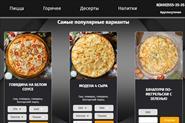 Многостраничник с пиццей