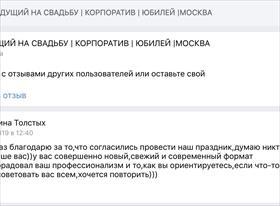 Отзывы о ведущем Андрее Затееве