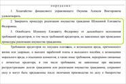 Списано 1 320 196 рублей