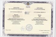Диплом МИГП (Практическая психология, психоанализ)