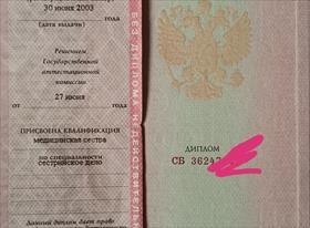 Дипломы, удостоверения, сертификаты